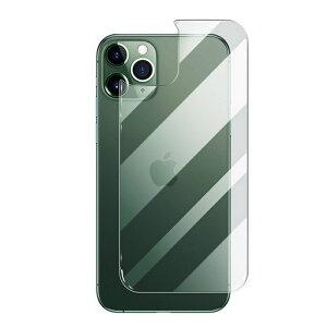 iphone11 pro max 背面フィルム 背面 保護フィルム  Apple iphone 11 pro max 背面ガラスフィルム アイフォン11 プロー マックス アイフォン11 プロー max  ガラス 9Hメール便 送料無料