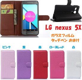 Nexus 5X ケース google nexus5X 3点セット 保護フィルム タッチペン おまけ ガラスフィルム 保護 フィルム カバー 手帳 手帳型 手帳型ケース LG メール便 送料無料