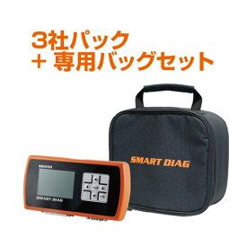 普及型スキャンツールスマートダイアグ3社パック+専用バッグセット