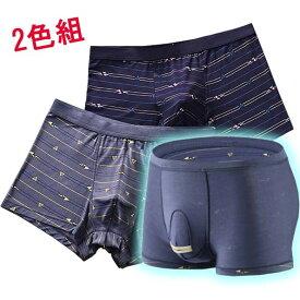 X【トライアングル ボクサーパンツ 2色組】ネイビー&グレー メンズ パンツ ドライ 陰嚢分離 爽やか感触 股間 冷却 2枚 セット ポジション キープ パンツ 上向き 下向き 両用 快適ホールド 柄パン