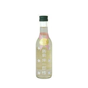 【名入れ】ミニボトル 白ワイン 席札 名入れミニワイン