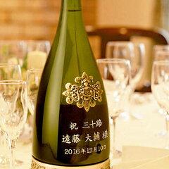 【送料無料】【名入れ】メッセージ入りオリジナル ブルートレゼルヴァ エレダード 名入れスパークリングワイン