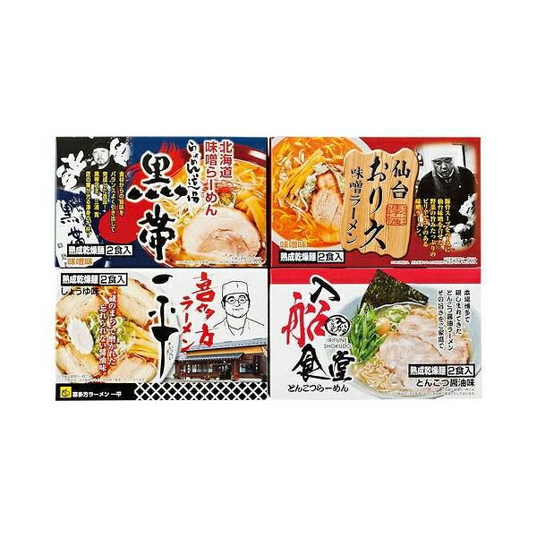 繁盛店ラーメン 8食 ラーメン好きギフトの決定版!