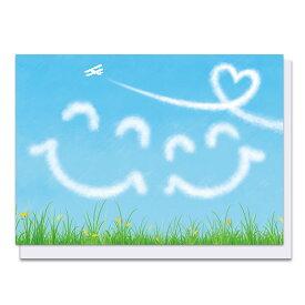 メッセージカード 飛行機雲 メッセージ印刷込【ラッピング不可】【ラッキーシール対応】