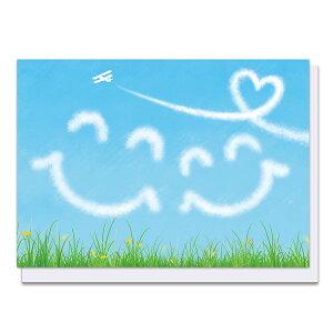 【名入れ】メッセージカード 飛行機雲 メッセージ印刷込