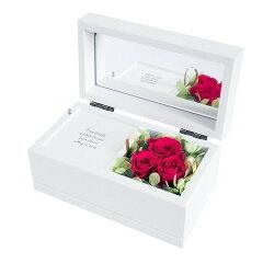 【送料無料】【名入れ】プロポーズオルゴール プリザーブドフラワー オルゴール レッド 名入れ 誕生日のお祝いに 記念日の思い出に 心のこもった特別なプレゼント