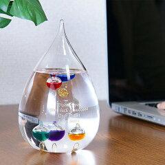 【送料無料】【名入れ】おしゃれな温度計ガリレオ温度計ドロップL名入れができる、涼しげな水のしずくのような可愛らしいデザイン。インテリアにぴったりの温度計。