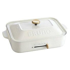 【送料無料】BRUNO コンパクトホットプレート ホワイト ブルーノ デザインキッチン家電 オシャレ