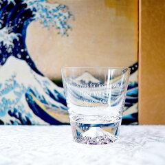 【送料無料】【名入れ】名前やメッセージが入る 富士山ロックグラス 日本一のあの人に、日本一の気持ちをこめて