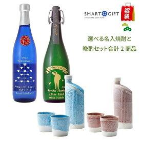 【送料無料】【名入れ】選べる福袋 2020 松 選べる名入焼酎晩酌セット