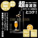 【ビールサーバー(家庭用)】スタンド型ビアサーバー GH-BEERK-BK 【父の日ギフト/ビール/家庭用/超音波/クリーミな泡立ちとコク/スタ…