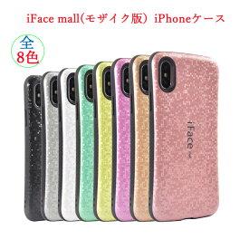 【モザイク版】iface mall iPhone7 ケース iPhnoe8 カバー iPhone7 Plusラメケース iPhone8 Plus iPhone XSケース iPhone XR iPhone XS MAXケース 耐衝撃 オシャレ 可愛い【送料無料】