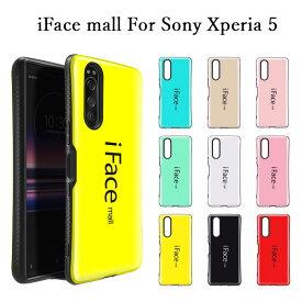 【あす楽】iFace mall ケース Xperia5ケース Xperia 5 ケース エクスペリア 5 ケース エクスペリア ファイブ ケース SO-01M ケース SOV41 ケース Xperia5 ケース Xperia 全機種対応 エクスペリア Xperia 5スマホケース【送料無料!】