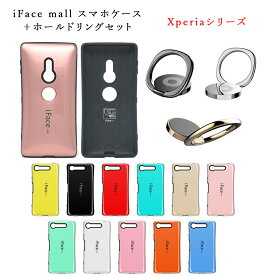 iface mall ケース ホールドリングセット Xperia 全機種対応 エクスペリア スマホケース 全機種対応 Xperia XZ1 ケース XZ2ケース エクスペリア XZ3 ケース エクスペリア XZ1 コンパクト ケース Xperia XZ2 Premium ケース