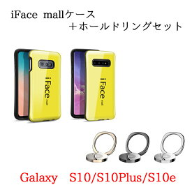 iFace mall ケース ホールドリングお得セット Sumsung Galaxy S10 S10Plus S10e スマホケース ホールドリング カバー ギャラクシーS10 S10プラス S10E 人気ケース スマホリング かわいい【送料無料】