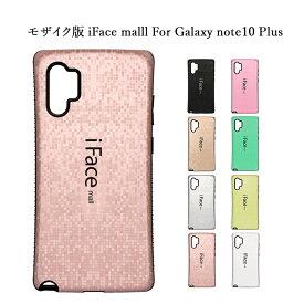 【モザイク版】iFace mall ケース Galaxy Note10 Plusケース(SC-01M SCV45)ラメ Galaxy note 10 Plusケース ギャラクシー note10 プラスケース  Qi充電 ワイヤレス充電 ギャラクシー note 10+ケース ギャラクシー ノート10 Plusケース