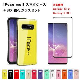 iFace mall ケース 3D強化ガラスセット Galaxy S10 ケース Galaxy S10+ ケース GalaxyS10 ケース GalaxyS10+ ケース ギャラクシー S10 ケースギャラクシー S10 プラス ケース SC-03L ケース SCV41 ケース SC-04L ケース SCV42 ケース 保護フィルム セット