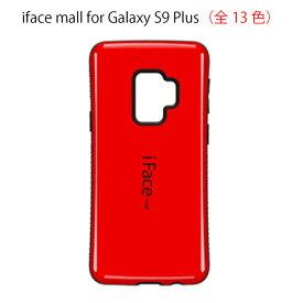【送料無料】iface mall Galaxy S9 Plusケース カバー docomo SC-03K au SCV39用ハードケース カバーdocomo Galaxy S9プラス人気ケーススマホケース耐衝撃全13色
