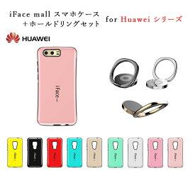 iface mall ケース ホールドリングセット Huawei 全機種対応 iFacemall ファーウェイ スマホケース 全機種対応 Huawei P8 lite ケース P9 ケース P9lite ケース P10 ケース P10 lite ケース P10 プラス ケース nova lite honor8 honor9 mate9 mate10 mate10 lite mate20