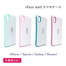 【ホワイト版】iFace mall ケース iPhone XR ケース Xperia XZ3 ケース Xperia 1 ケース Galaxy S9 ケース Galaxy S10 ケース Galaxy S10+ ケース Huawei P20 lite ケース アイフォン エクスペリア ギャラクシー ファーウェイ