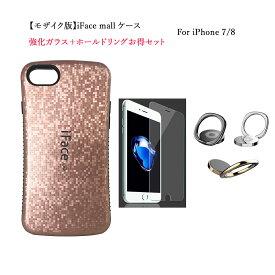 【あす楽】【モザイク版】iFace mall ケース 【強化ガラスフィルム+ホールドリング セット】 iPhone SE(第2世代)/7/8 ケース iFacemall iPhone7 ケース iPhone8 ケース iPhone se2 ケース 画面保護フィルム