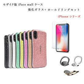 【あす楽】【モザイク版】iFace mall ケース 【強化ガラスフィルム+ホールドリング セット】 iFacemall iPhone6 iPhone6S ケース iPhone 6Plus iPhone 6SPlus ケース iPhone7 ケース iPhone8 iPhone7 Plus ケース iPhone8 Plus iPhoneX iPhoneXS iPhoneXR iPhoneXS MAX
