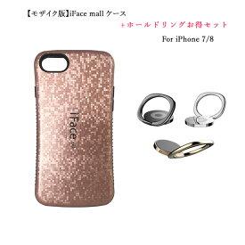 【あす楽】【モザイク版】iFace mall ケース 【ホールドリング セット】 iPhone SE(第2世代)/7/8 ケース iFacemall iPhone7 ケース iPhone8 ケース iPhone se2 ケース