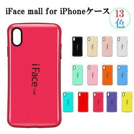 【あす楽】iFace mall ケース iPhone11 11pro 11pro max se2 スマホケース 全機種対応 iFacemall iPhone7 ケース iPhone8 カバー iPhone7 Plus ケース iPhone8 Plus ケース iPhone XSケース iPhone XR ケース iPhone XS MAX ケース iPhone6 6S