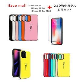 iFace mall ケース 2.5D 強化ガラスフィルム セット iPhone 11 ケース iPhone 11 Pro ケース iPhone 11 Pro MAX ケース iPhone11 カバー iPhone11Pro カバー iPhone11ProMAX カバー アイフォン11 ケース アイフォン11プロ ケース アイフォン11プロマックス ケース