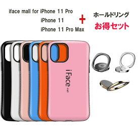iFace mall ケース 【ホールドリング セット】 iPhone 11 ケース iPhone 11 Pro ケース iPhone 11 Pro MAX ケース iFacemall iPhone11 カバー iPhone11Pro カバー iPhone11ProMAX カバー アイフォン11 ケース アイフォン11プロ ケース アイフォン11プロマックス ケース