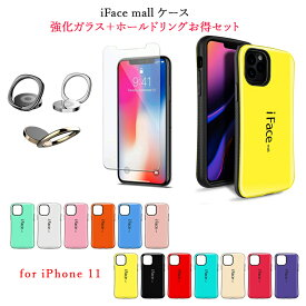 iFace mall ケース 【強化ガラスフィルム+ホールドリング セット】 iPhone 11 ケース iPhone11 ケース iPhone 11 カバー iPhone11 カバー アイフォン11 ケース アイフォン 11 ケース アイフォン11 カバー アイフォン 11 カバー iPhone 11 スマホケース