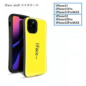 【あす楽】iFace mall ケース iPhone 11 ケース iPhone 11 Pro ケース ifacemall iPhone 11 Pro MAX ケース iPhone12 カバー iPhone12Pro カバー iPhone12ProMAX カバー アイフォン11 ケース アイフォン11プロ ケース アイフォン11プロマックス ケース アイフォン 12