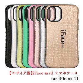 【モザイク版】iFace mall ケース iPhone11 ケース iPhone 11 ケース iPhone11ケース iPhone11 カバー iPhone 11 カバー iPhone11カバー アイフォン11 ケース アイフォン 11 ケース アイフォン11ケース iPhone11 アイフォン11 ケース iPhone 11 ラメケース