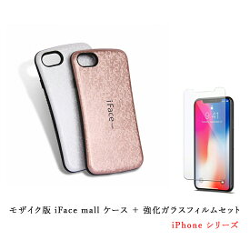 【モザイク版】iFace mall ケース 強化ガラスフィルム セット iFacemall iPhone6 ケース iPhone6S ケース iPhone 6Plus ケース iPhone 6SPlus ケース iPhone7 ケース iPhone8 ケース iPhone7 Plus ケース iPhone8 Plus iPhoneX iPhoneXS iPhoneXR iPhoneXS MAX