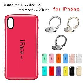 iface mall ケース 【ホールドリングセット】 iPhone7 ケース iPhone 8 ケース iFacemall アイフォン7 プラス ケース アイフォン8 プラス ケース iPhone X ケース アイフォン XS ケース iPhone XS MAX ケース アイフォンXR ケース 全機種対応 スマホケース
