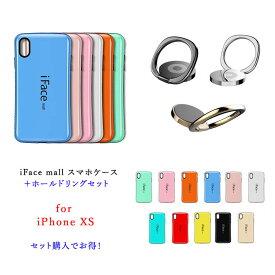 iFace mall ケース ホールドリング セット iPhoneXS ケース iPhone 全機種対応 アイフォン スマホケース 全機種対応 アイフォンXSケース アイフォンXS ケース iPhone XS ケース iPhoneXSケース iPhone XS カバー iPhone XS ホールドリング