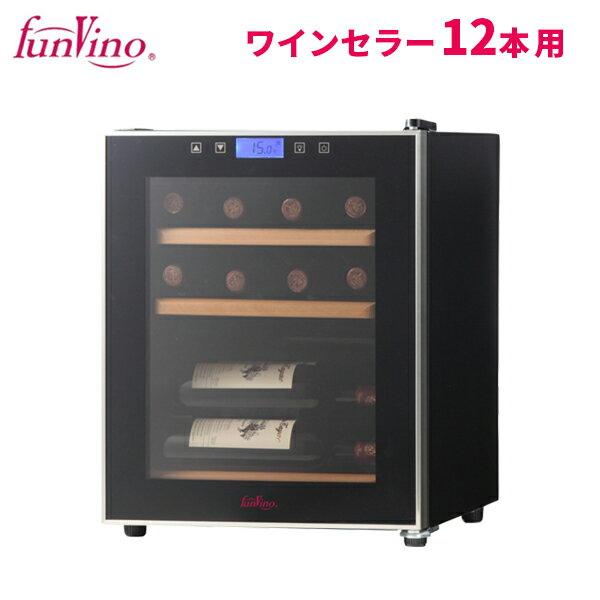 Funvino ワインセラー12本用収納 ファンヴィーノ12(SW−12) 【メーカー直送商品】【RCP】