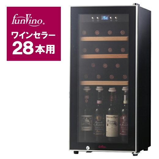 Funvino ワインセラー28本用収納 ファンヴィーノ28(SW−28) 【メーカー直送商品】【RCP】