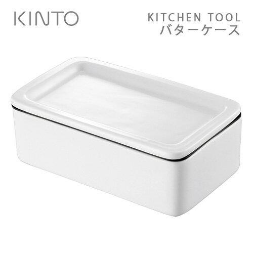 KINTO バターケース /キントー 【ポイント5倍/在庫有/あす楽】【RCP】【p0530】
