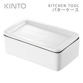 KINTO バターケース /キントー 【ポイント5倍/在庫有/あす楽】【RCP】【p0725】