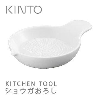 KINTO kitchen tools ginger graters / KINTO fs3gm