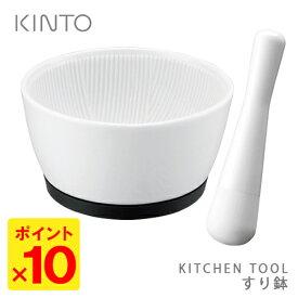 KINTO キッチンツール すり鉢(すりこぎ付) /キントー 【ポイント10倍/あす楽】【RCP】【ZK】【p1101】