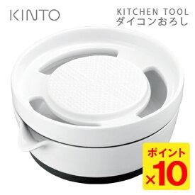 KINTO ダイコンおろし /キントー 【ポイント10倍/在庫有/あす楽】【RCP】【p0601】