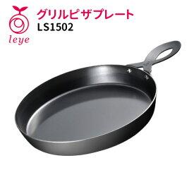 leye グリルピザプレート LS1502 /AUX 【ポイント10倍/在庫有/あす楽】【RCP】【p0403】