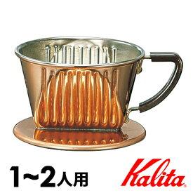 Kalita 銅製ドリッパー 101−CU /カリタ 【只今セール中!送料無料/在庫有/あす楽】【RCP】【s10】