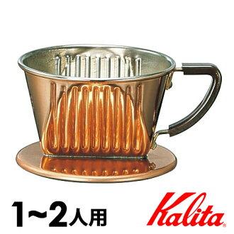 Kalita copper Dripper CU / Carita fs3gm