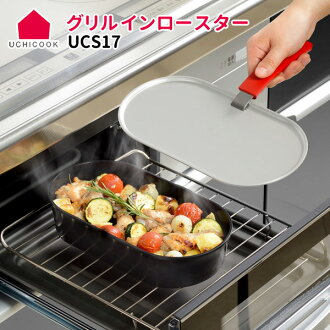 UCHICOOK烤炉界内低明星UCS17 /AUX fs3gm