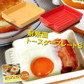 Heat-resistant dish toaster plate S fs3gm