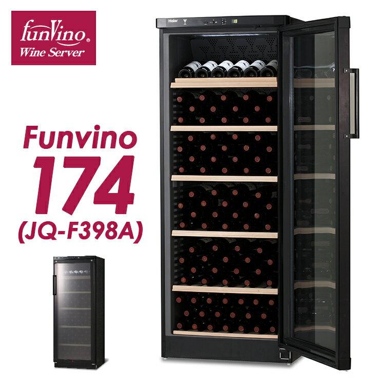Funvino HAIER ファンヴィーノ174 ハイアール製(JQ−F398A) ワインセラー 【メーカー直送】【RCP】
