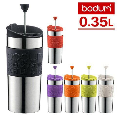bodum トラベルプレス(ステンレススチール) コーヒーメーカー(0.35L) /ボダム 【在庫有/あす楽】【RCP】